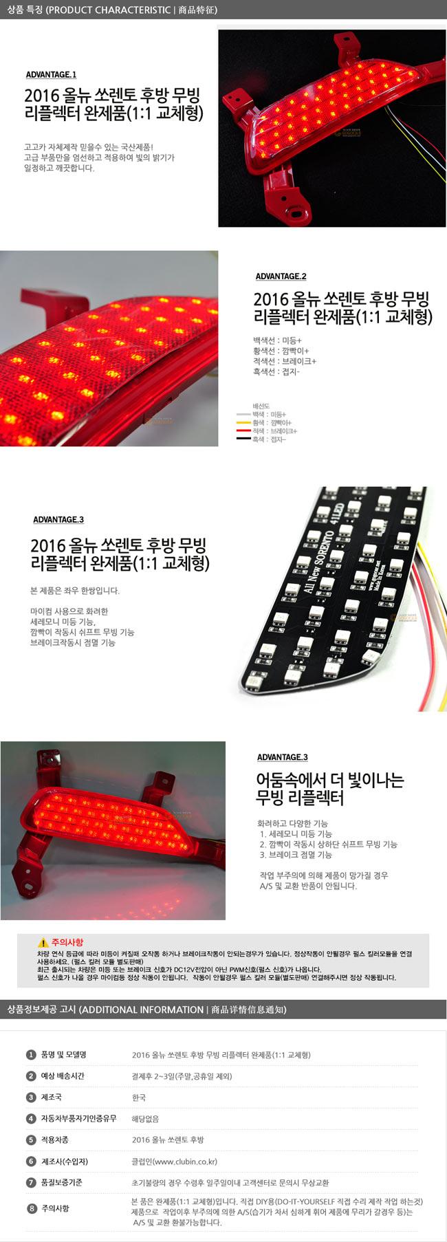 2016 올뉴 쏘렌토 후방 무빙 리플렉터 완제품(1:1 교체형)