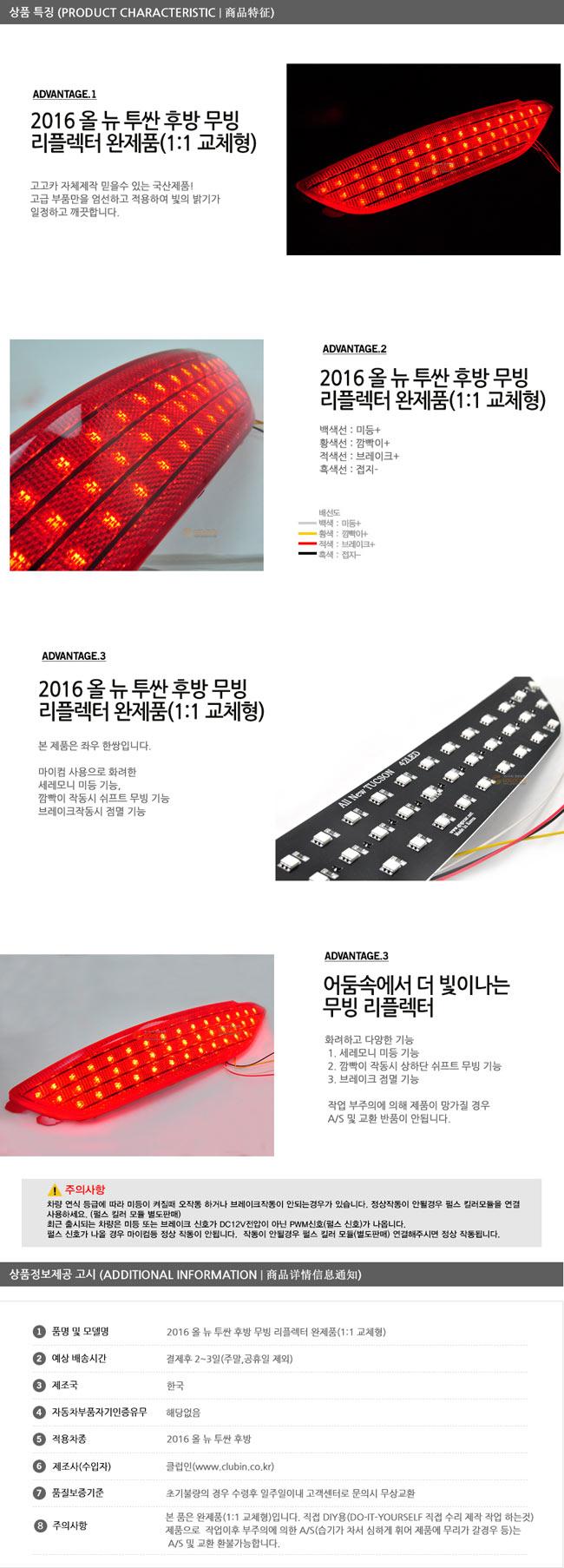 2016 올 뉴 투싼 후방 무빙 리플렉터 완제품(1:1 교체형)