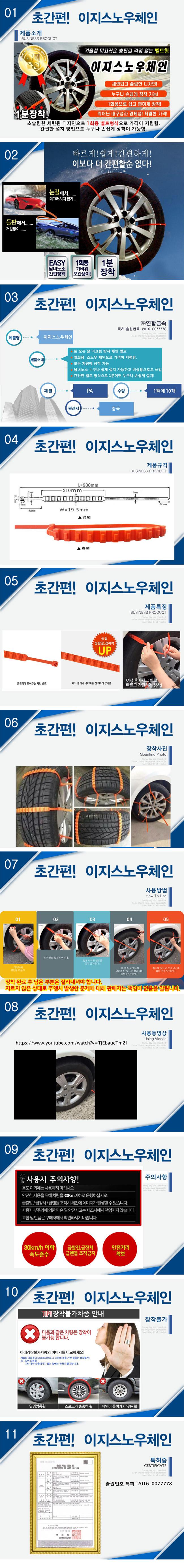 초간편 이지 스노우체인 / 벨트형 / 1회용 / 10P 세트