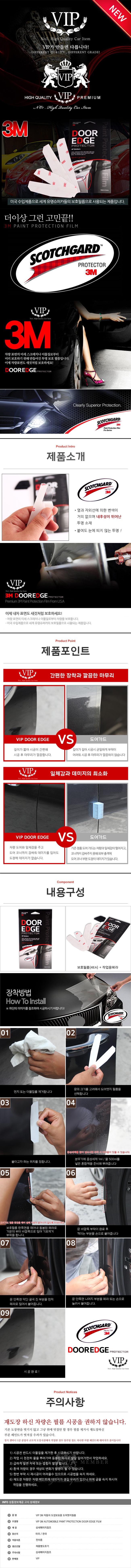 VIP 3M 자동차 도장보호용 도어엣지필름