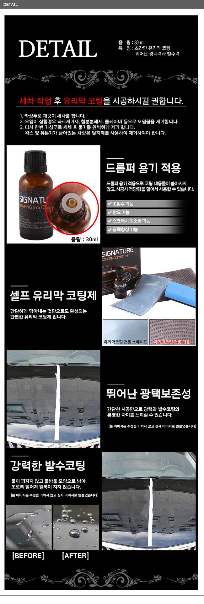 VIP 시그니처 유리막코팅제/코팅전용블럭 전용스웨이드 전용타월포함