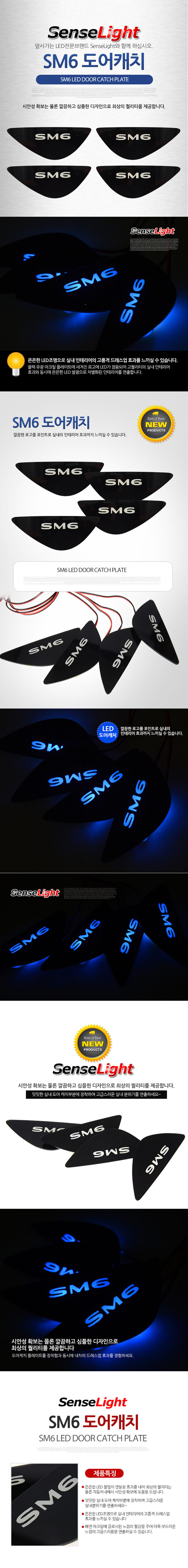 SM6 LED도어 캐치 몰드 (4P)