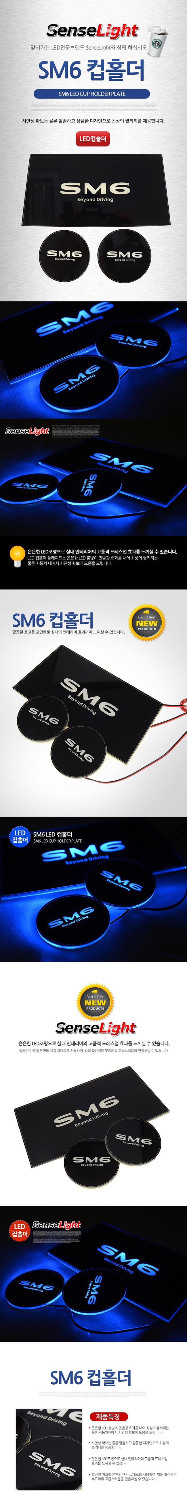 SM6 LED 컵홀더, 프레이트 (3P)