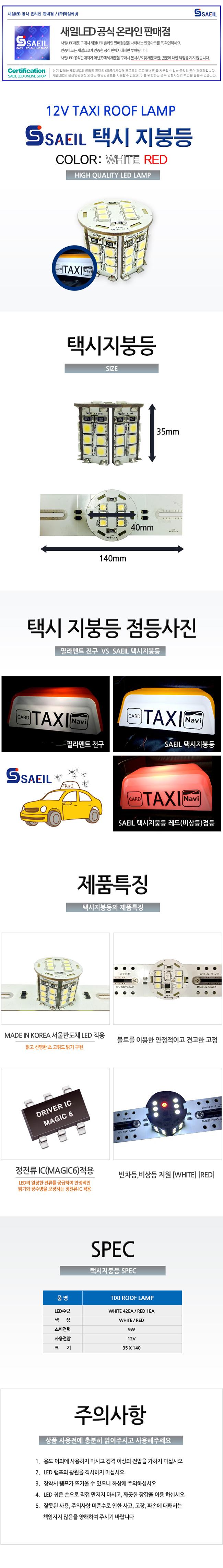 새일 택시 지붕등,택시램프 TAXI LED LAMP (화이트/레드)