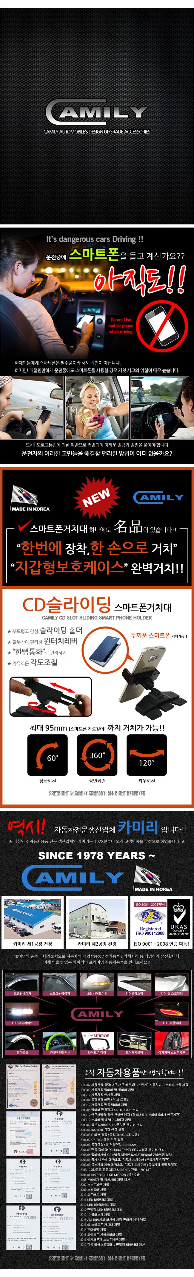 CD슬라이딩 스마트폰거치대