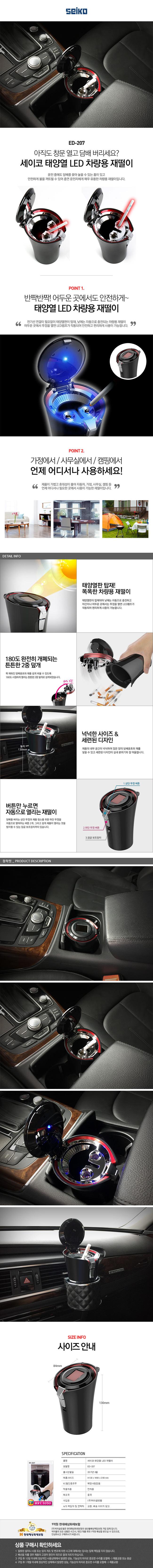 세이코 ED-207 태양열 LED 재떨이/SEIKO