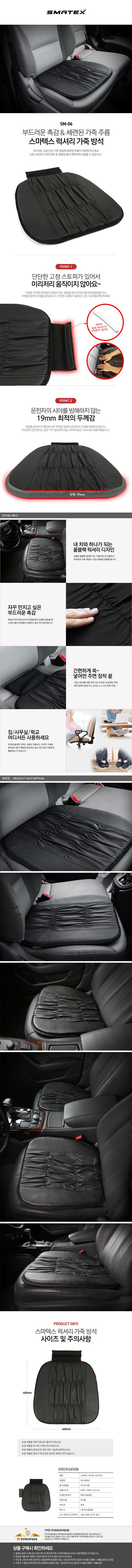 스마텍스 SM-06 럭셔리 가죽방석/SMATEX