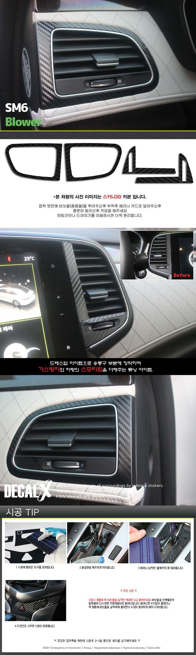[데칼엑스] SM6 송풍구