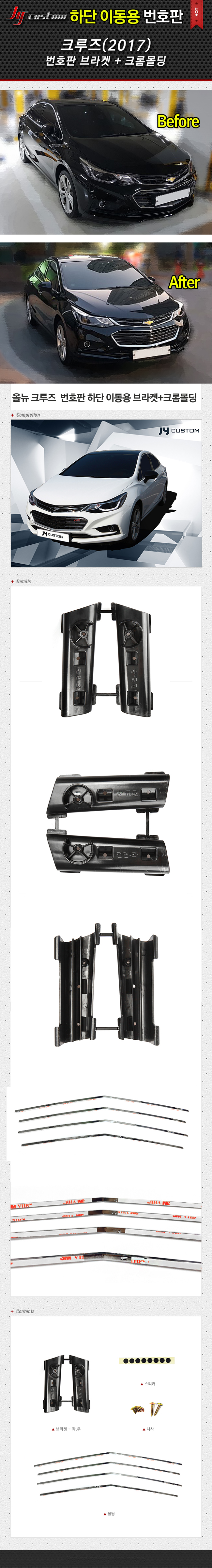 올뉴크루즈(2017~) 번호판 하단이동용 브라켓+크롬몰딩