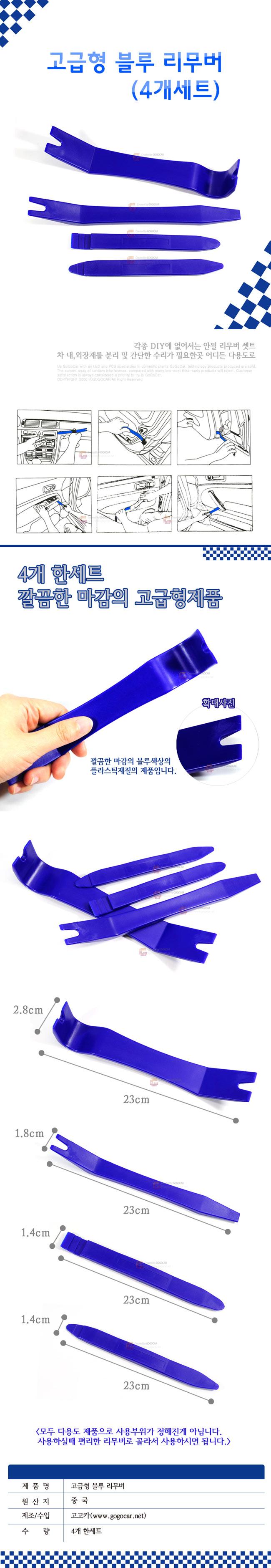 고급형 블루 리무버 (4개 한세트)