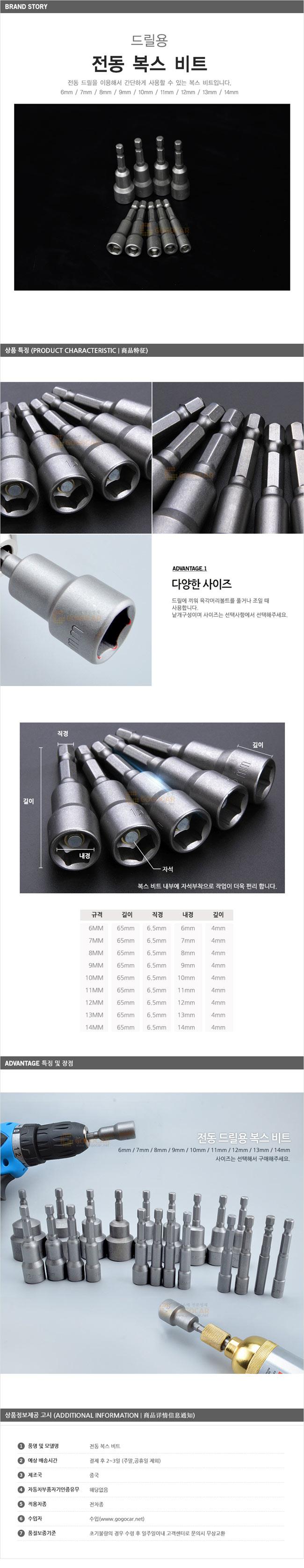 전동 복스 비트 낱개 1개 _ 10mm