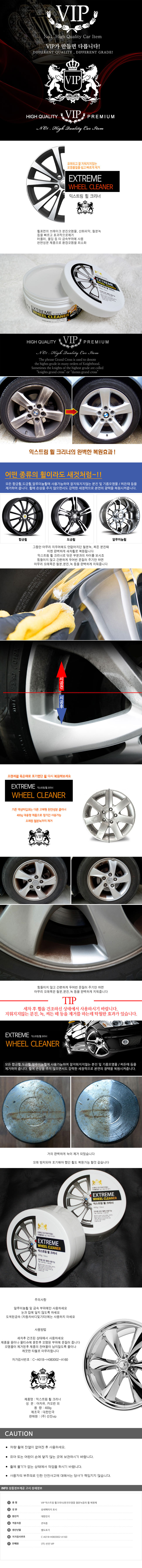 VIP 익스트림 고체 휠크리너/분진오염물 철분녹등의 휠 복원제