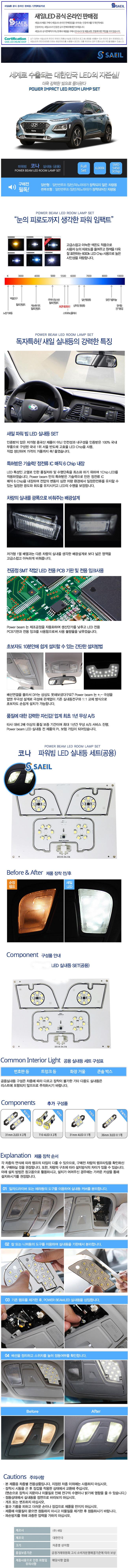 [파워임팩트] 새일 LED실내등 고급형 풀세트 _ 코나