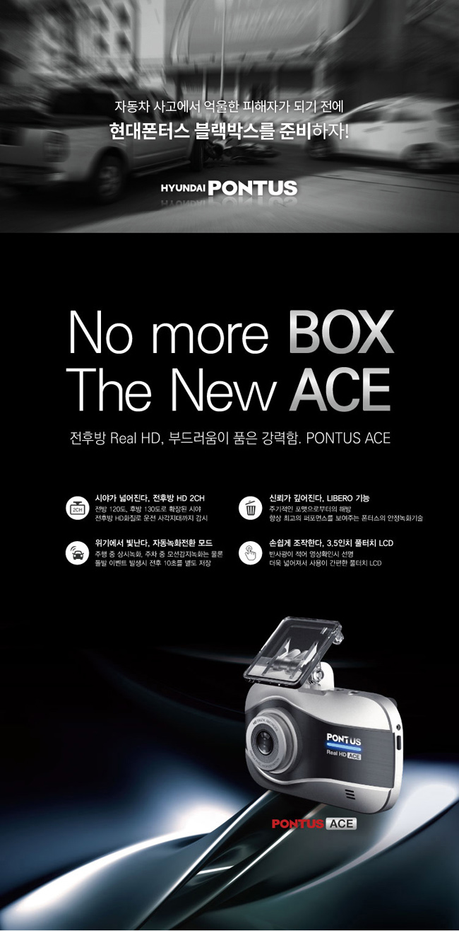 [현대폰터스] 차량용(12V) 블랙박스 리얼 HD ACE - LCD 터치 전후방 HD 2채널 16GB