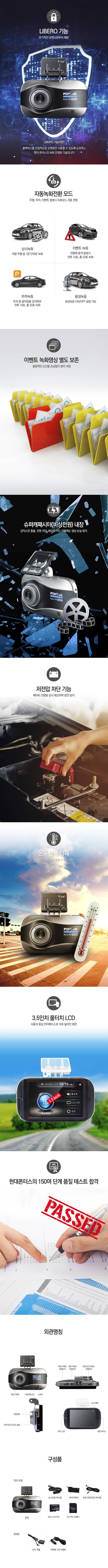 [현대폰터스] 차량용(12V) 블랙박스 리얼 HD ACE - LCD 풀터치 전후방 풀HD 2채널 16GB