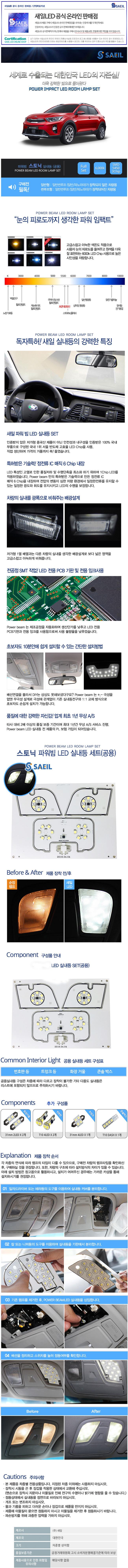 [파워임팩트] 새일 LED실내등 고급형 풀세트 _ 스토닉