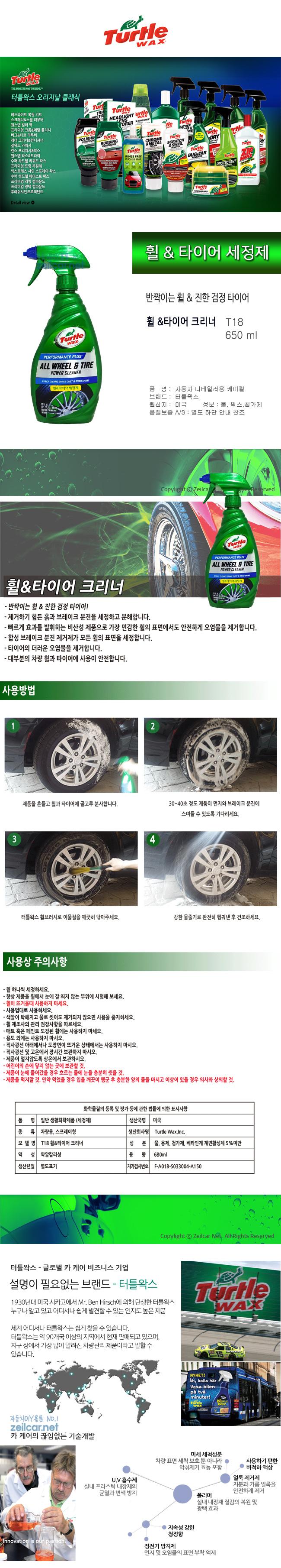 [TURTLE WAX] 터틀왁스 휠&타이어 크리너(T18), 휠세정제
