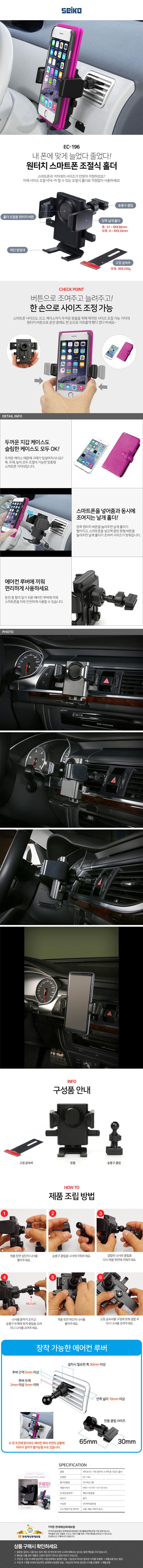 세이코 EC-196 원터치 차량용 송풍구형 핸드폰거치대