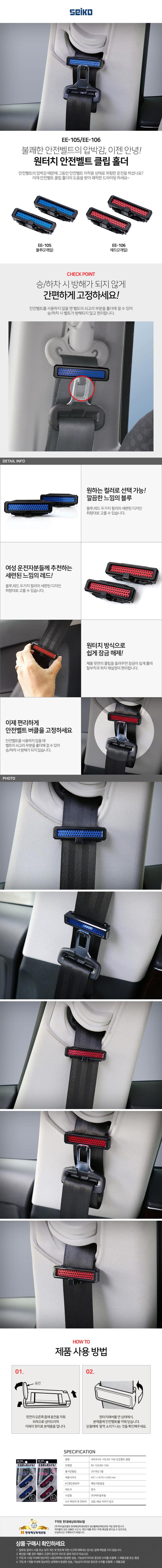 세이코 EE-105(블루)/ EE-106(레드)- 원터치 안전벨트 클립홀더(2P)