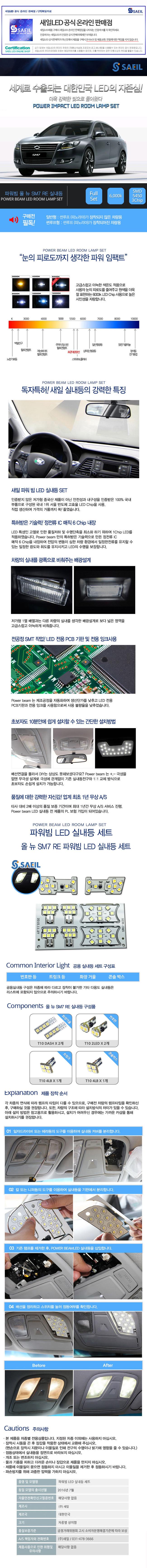 [파워임팩트] 새일 LED실내등 고급형 풀세트 _ 올뉴SM7 RE