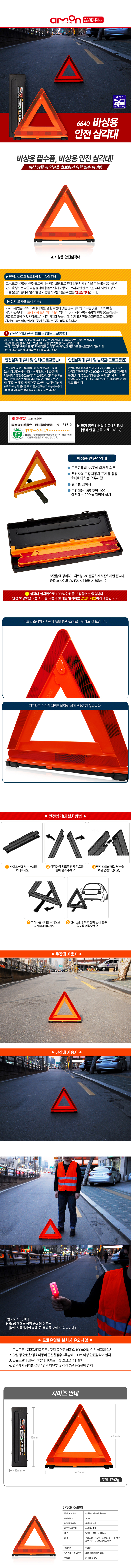 AMON 6640 비상용 필수품 안전삼각대 반사판 교통 안전용품