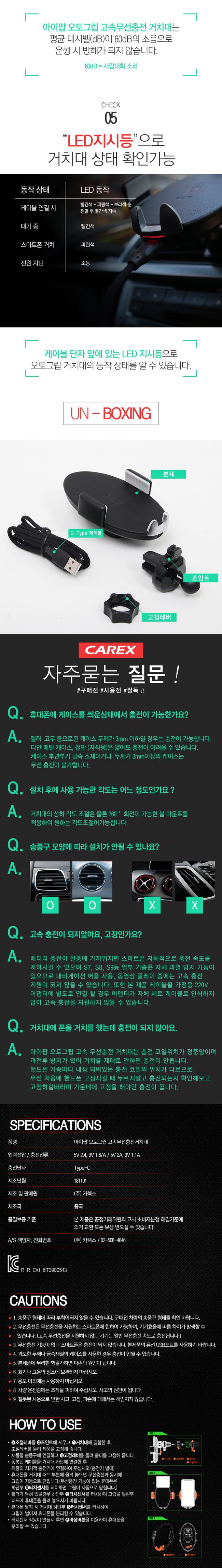 [CAREX] 카렉스 아이팝 송풍구용 스마트폰 오토그립 고속무선충전 거치대