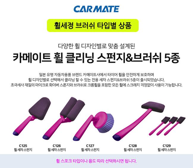 카메이트 퍼플매직 셀프 세차용품 휠 크리닝 스펀지/ 휠세정 브러쉬