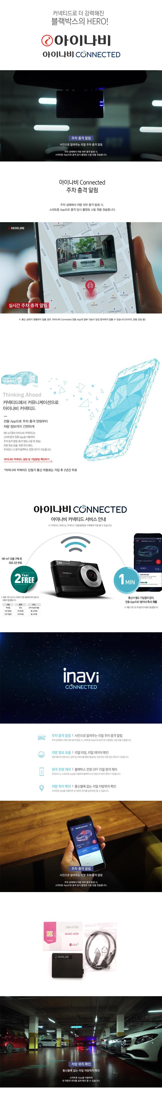 아이나비 커넥티드 ,블랙박스 주차 충격감지 알림기능 차량 위치 확인기능  GPS 기능