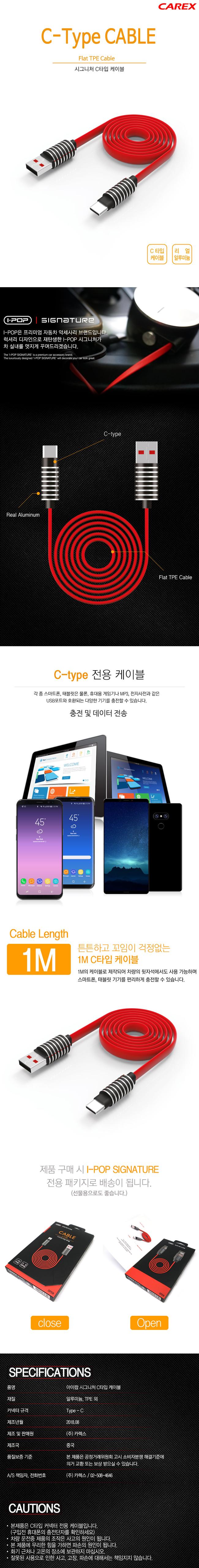 [CAREX] 아이팝 시그니처 충전케이블 (1m) - C타입