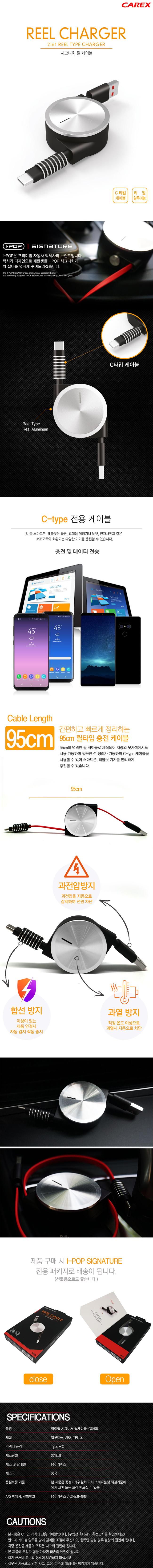 [CAREX] 아이팝 시그니처 릴케이블 (95cm) - C타입