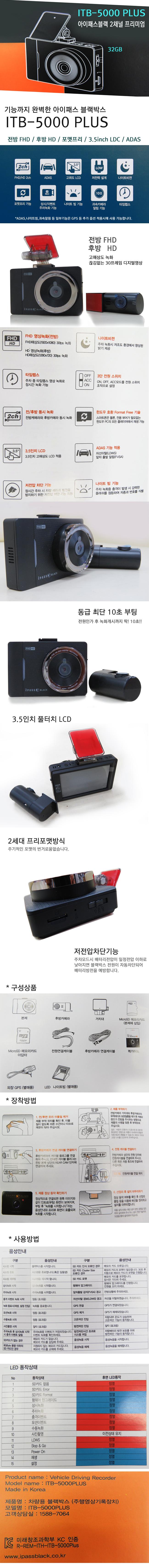 아이패스블랙 ITB-5000PLUS 풀HD