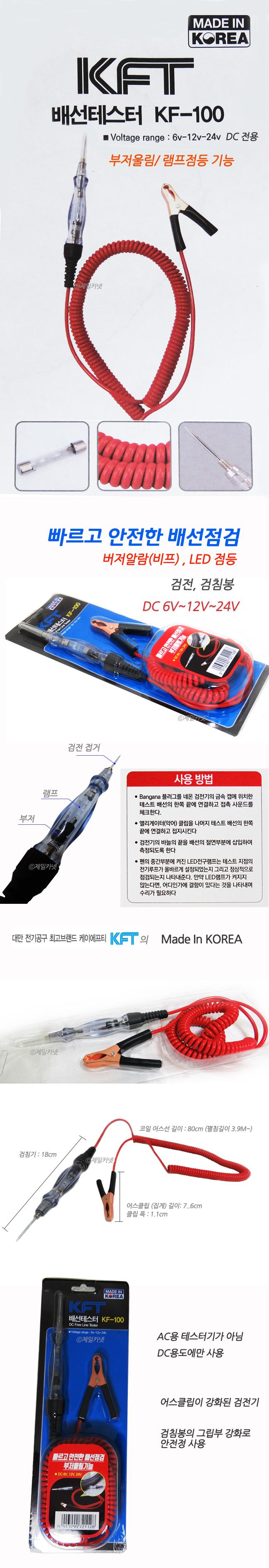 KFT 배선테스터기 KF-100