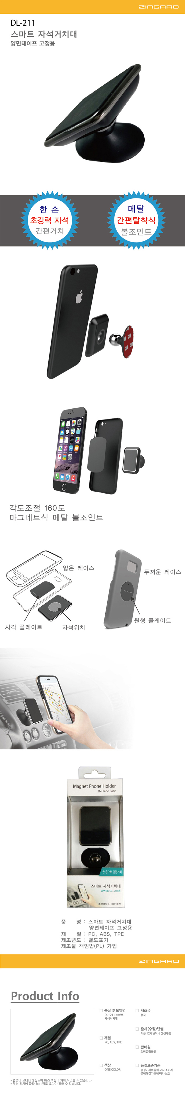 [Ritz] 릿츠 zingaro 스마트폰 자석거치대(DL-211)