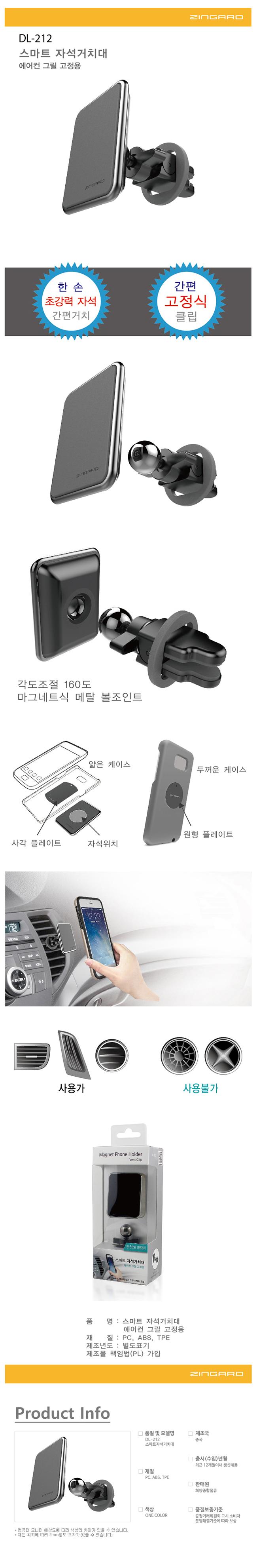 [Ritz] 릿츠 zingaro 스마트폰 자석거치대(DL-212)