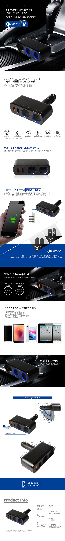 [Ritz] 릿츠 zingaro 퀄컴 고속충전 USB & 파워시거소켓 일체형(S32) -12v/24v 겸용
