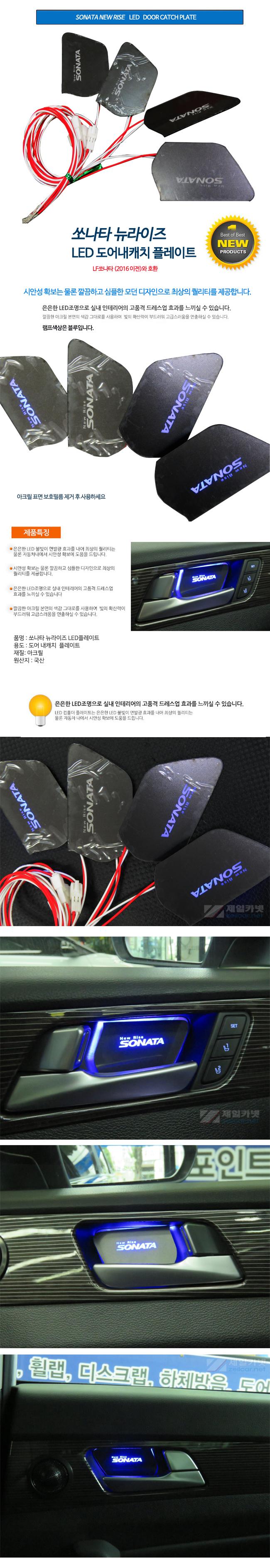 [ZiB2B] LF소나타(2014) 전용 LED 도어내캐치 플레이트,인사이드 도어캐치 몰드(4p) [Zi0903]
