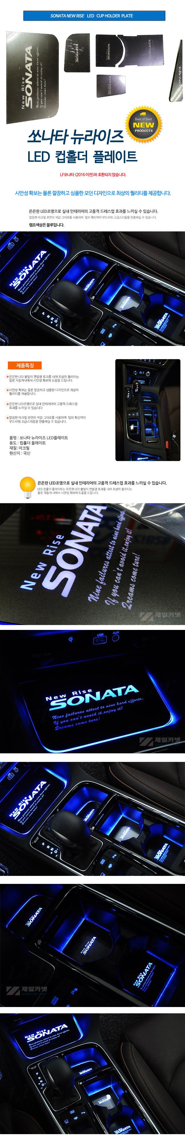 [ZiB2B] 쏘나타뉴라이즈(2017~) 전용 LED 컵홀더 플레이트 [Zi0906]