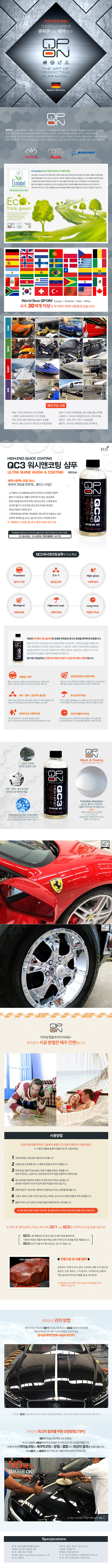 QP-ON 큐피온 QC3 워시앤코팅 카샴푸