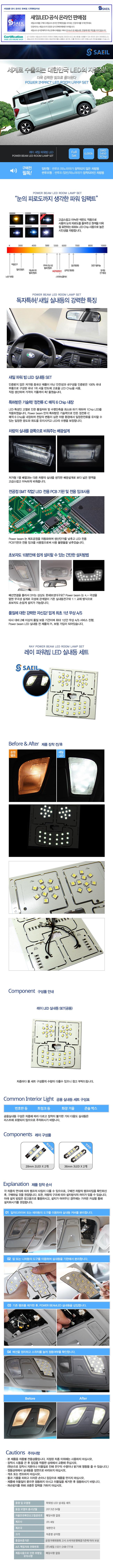 [파워임팩트] 새일 LED실내등 고급형 풀세트 _레이 실내등 번호판등 화장거울등