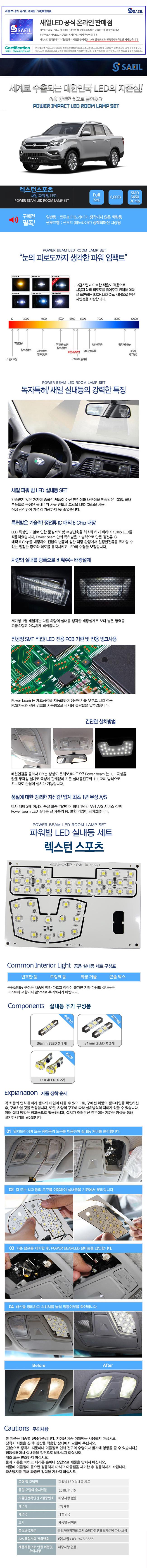 [파워임팩트] 새일 LED실내등 고급형 풀세트 _ 렉스턴스포츠