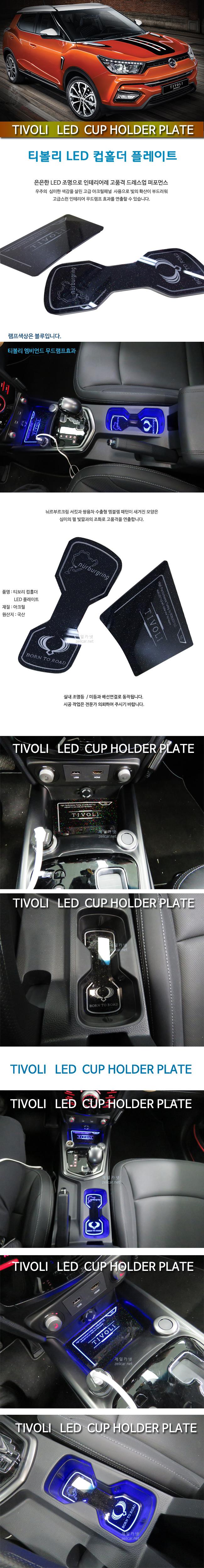 [ZiB2B] 티볼리 전용 LED 컵홀더 플레이트 [Zi0906]