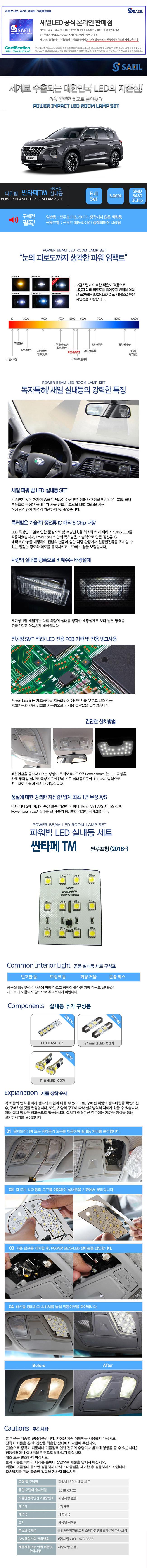 [파워빔] 새일 LED실내등 고급형 풀세트 _ 싼타페TM 번호판등 화장거울등 글로브박스등 포함 실내등