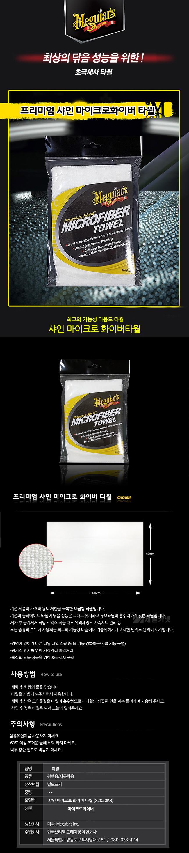 맥과이어스 샤인광택용 타월 x2020kr