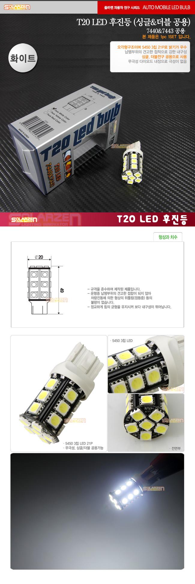 [쏠라젠] T20 LED램프- 싱글/더블 공용 (화이트) 1EA _ 7440&7443공용