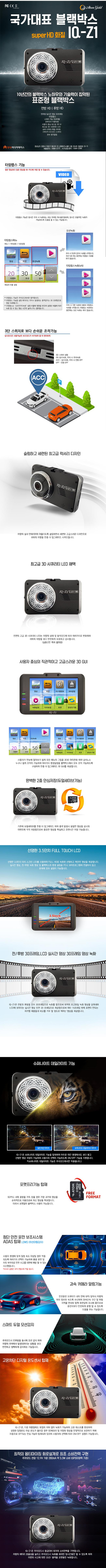 [광주매장 이벤트]현대미디어에이스  아톰골드 블랙박스 IQ-Z1, SuperHD16GB 2CH (광주직매장 무료장착)