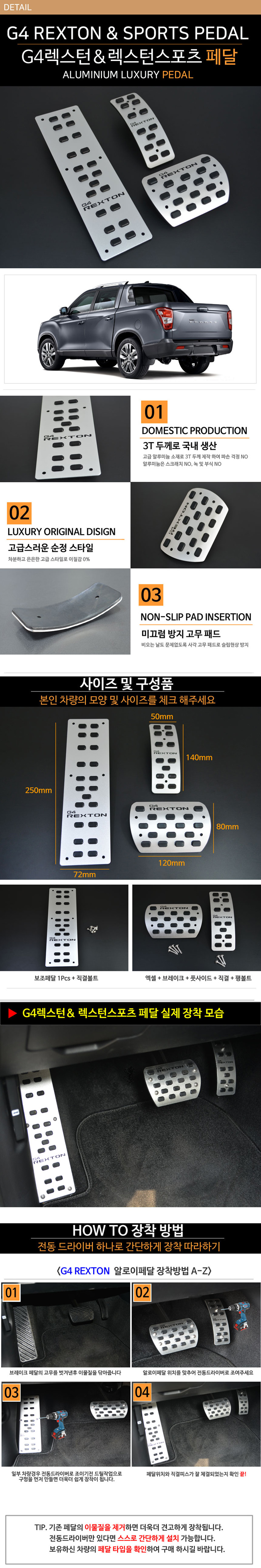 [TM]  논슬립 프리미엄 스포츠 알루미늄페달(3P) - G4렉스턴,렉스턴스포츠 칸