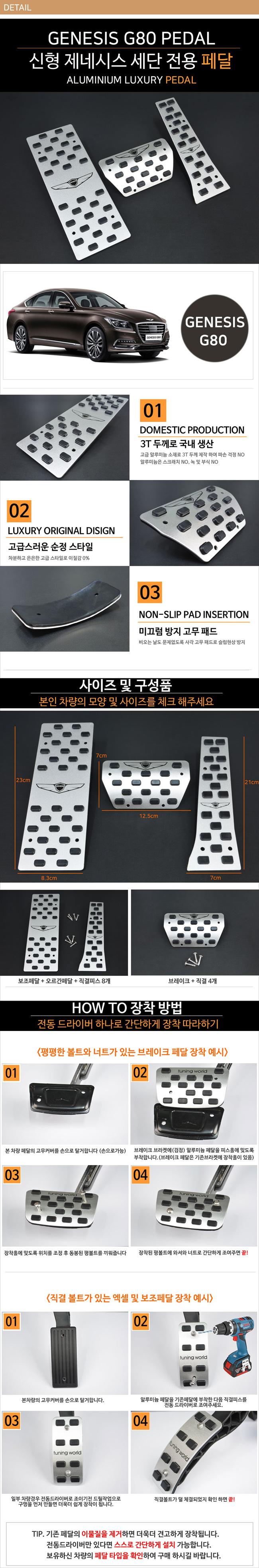 [TM]  논슬립 프리미엄 스포츠 알루미늄페달(3P) -제네시스DH G80