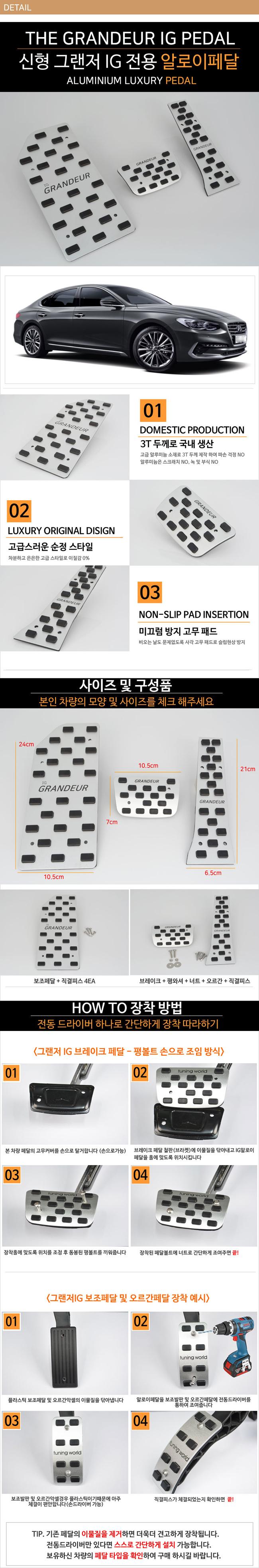 [TM]  논슬립 프리미엄 스포츠 알루미늄페달(3P) -그랜져IG