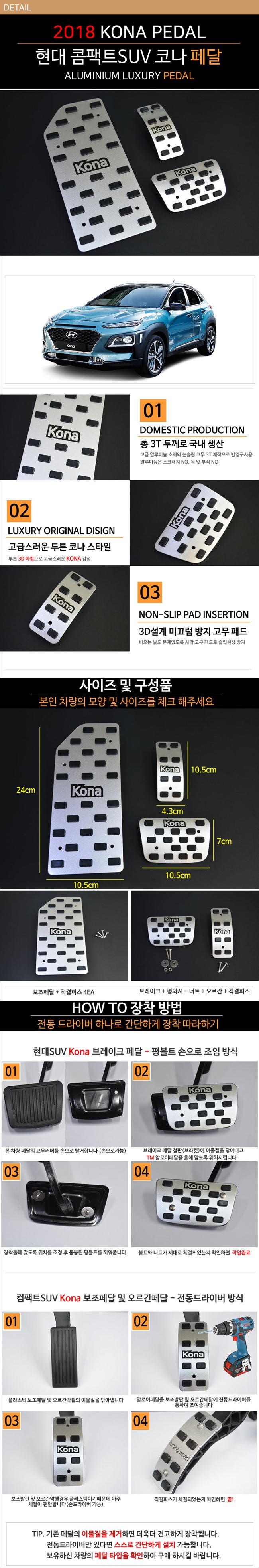 [TM]  논슬립 프리미엄 스포츠 알루미늄페달(3P) -코나