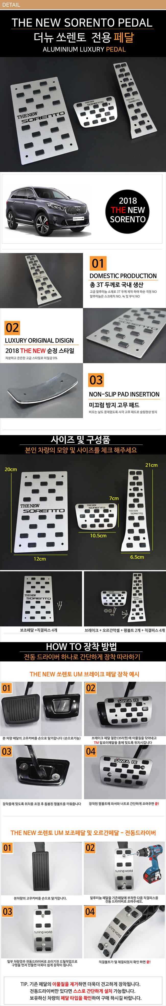 [TM]  논슬립 프리미엄 스포츠 알루미늄페달(3P) -올뉴쏘렌토 UM, 더뉴쏘렌토 MQ4